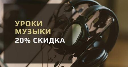 Music Lessons Discount Offer Facebook AD – шаблон для дизайна