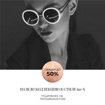 Fashion Sale with Attractive Woman Instagram – шаблон для дизайна