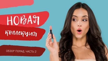 Cosmetics Promotion Woman Holding Lipstick Youtube Thumbnail – шаблон для дизайна