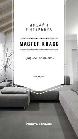 Interior Decoration Masterclass Announcement Instagram Story – шаблон для дизайна