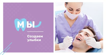 Man at dentist check-up Facebook AD – шаблон для дизайна