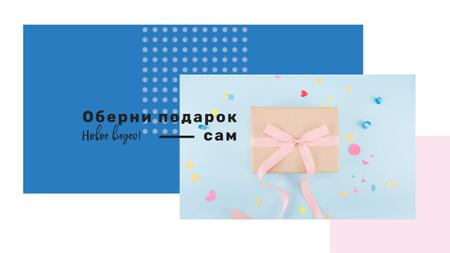 Cute gift wrapping Youtube – шаблон для дизайна