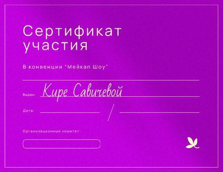 Design template by Crello Certificate – шаблон для дизайна