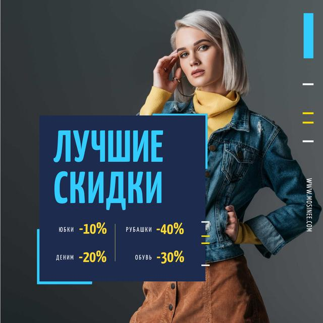 Store Offer with Stylish Woman in Warm Clothes Animated Post – шаблон для дизайна