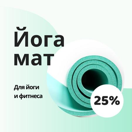 Yoga Mat Special Offer Instagram – шаблон для дизайна