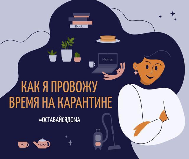 #StayHome Tips for hobbies during Quarantine Facebook – шаблон для дизайна