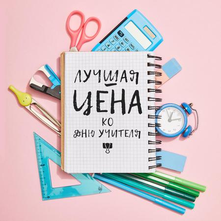 Teacher's Day Sale Offer with Stationery Frame Animated Post – шаблон для дизайна