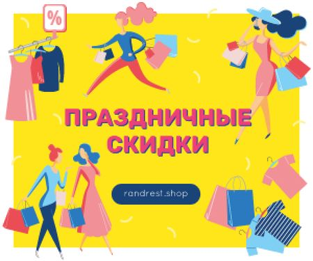 Holiday Sale Women Shopping for Clothes Medium Rectangle – шаблон для дизайна