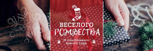 Merry Christmas card Twitter – шаблон для дизайна