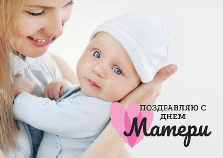 Mother's Day Greeting with Mom holding Child Card – шаблон для дизайна