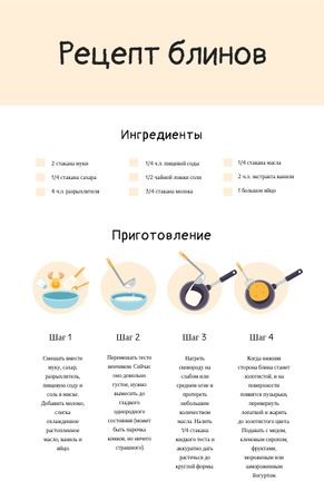 Pancakes Cooking Process Recipe Card – шаблон для дизайна