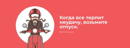 Vacation Quote Man on Motorbike in Red Facebook cover – шаблон для дизайна