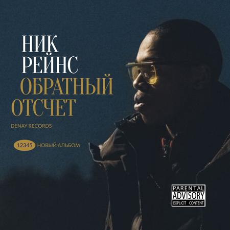 Man wearing Sunglasses at Night Album Cover – шаблон для дизайна