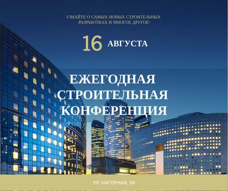 Construction Conference modern Glass Buildings Facebook – шаблон для дизайна