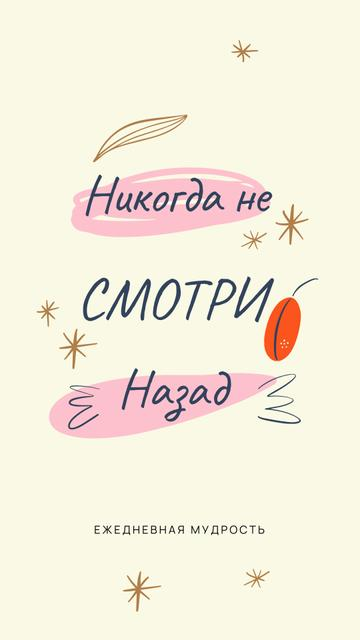 Inspirational Quote with doodles Instagram Story – шаблон для дизайна