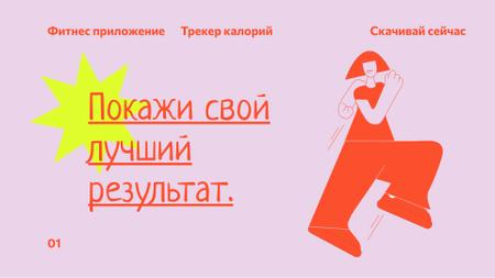 Fitness App promotion with Woman running FB event cover – шаблон для дизайна