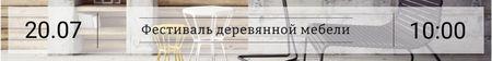 Household furniture bazzar banner Leaderboard – шаблон для дизайна