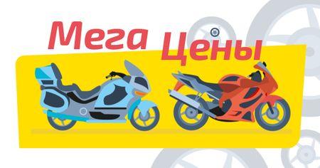 Sale Offer Pair of Sport Motorcycles Facebook AD – шаблон для дизайна