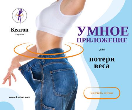 Weight Loss Program Ad Slim Female Body Facebook – шаблон для дизайна