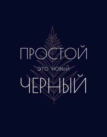 Quote on Plant Illustration T-Shirt – шаблон для дизайна