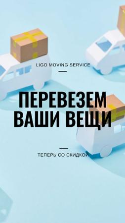 Moving Services ad with Trucks Instagram Story – шаблон для дизайна
