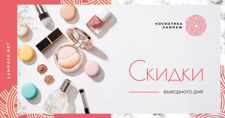 Makeup Sale Offer Cosmetic Products and Macarons Facebook AD – шаблон для дизайна