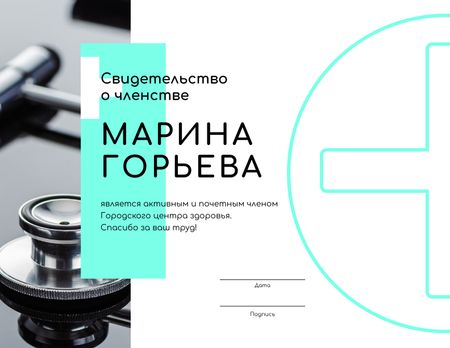 Health Center Membership on stethoscope Certificate – шаблон для дизайна