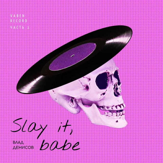 Vinyl record on Skull in pink Album Cover – шаблон для дизайна