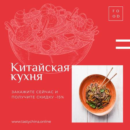 Chinese cuisine meal Delivery offer Instagram AD – шаблон для дизайна