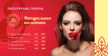 Beauty Ad Woman Red Flower in Mouth Facebook AD – шаблон для дизайна