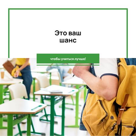 Education Quote Student with Backpack in Classroom Instagram AD – шаблон для дизайна