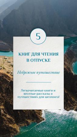 nature Instagram Story – шаблон для дизайна