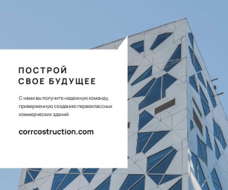 Construction Company promo with Modern Building Large Rectangle – шаблон для дизайна