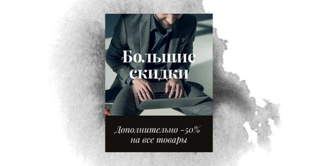 Gadgets Sale with Man working on Laptop Facebook AD – шаблон для дизайна