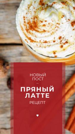 Pumpkin spice latte Instagram Story – шаблон для дизайна