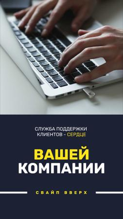 Customer Service Ad with Man typing on Laptop Instagram Story – шаблон для дизайна