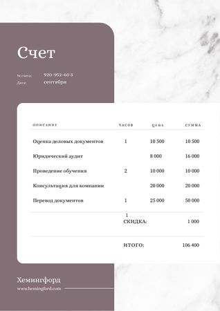 Business Company Services on White Texture Invoice – шаблон для дизайна
