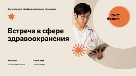 Confident Doctor for Healthcare conference FB event cover – шаблон для дизайна