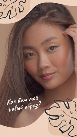 Young attractive woman with Makeup TikTok Video – шаблон для дизайна