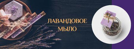 Natural Handmade Soap Shop Ad Facebook cover – шаблон для дизайна