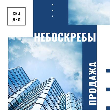 Real Estate Offer Modern Glass Building Instagram AD – шаблон для дизайна