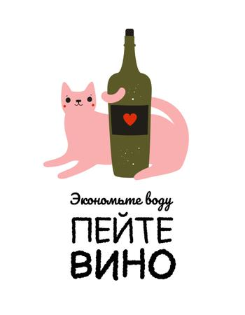 Cute Cat with Bottle of Wine T-Shirt – шаблон для дизайна