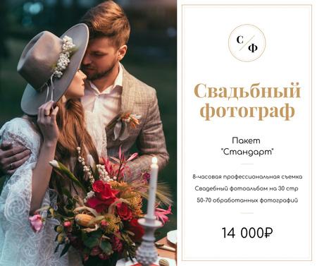 Wedding Photography with Newlyweds Couple Facebook – шаблон для дизайна
