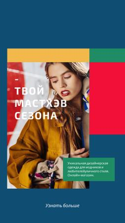 Designer Clothes Store ad with Stylish Woman Instagram Story – шаблон для дизайна