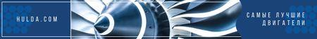 Radial Engine Construction in Blue Leaderboard – шаблон для дизайна