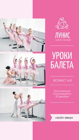 Ballet Classes Discount Offer in Pink Instagram Story – шаблон для дизайна