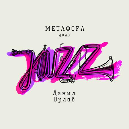 Jazz Music inscription in Saxophone Album Cover – шаблон для дизайна