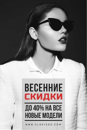 Sunglasses Sale with Woman in Black and White Tumblr – шаблон для дизайна