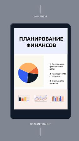 Financial Planning with Diagram on Tablet Screen Instagram Video Story – шаблон для дизайна
