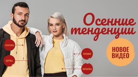 Autumn Trends Young Couple in Fall Outfits Youtube Thumbnail – шаблон для дизайна